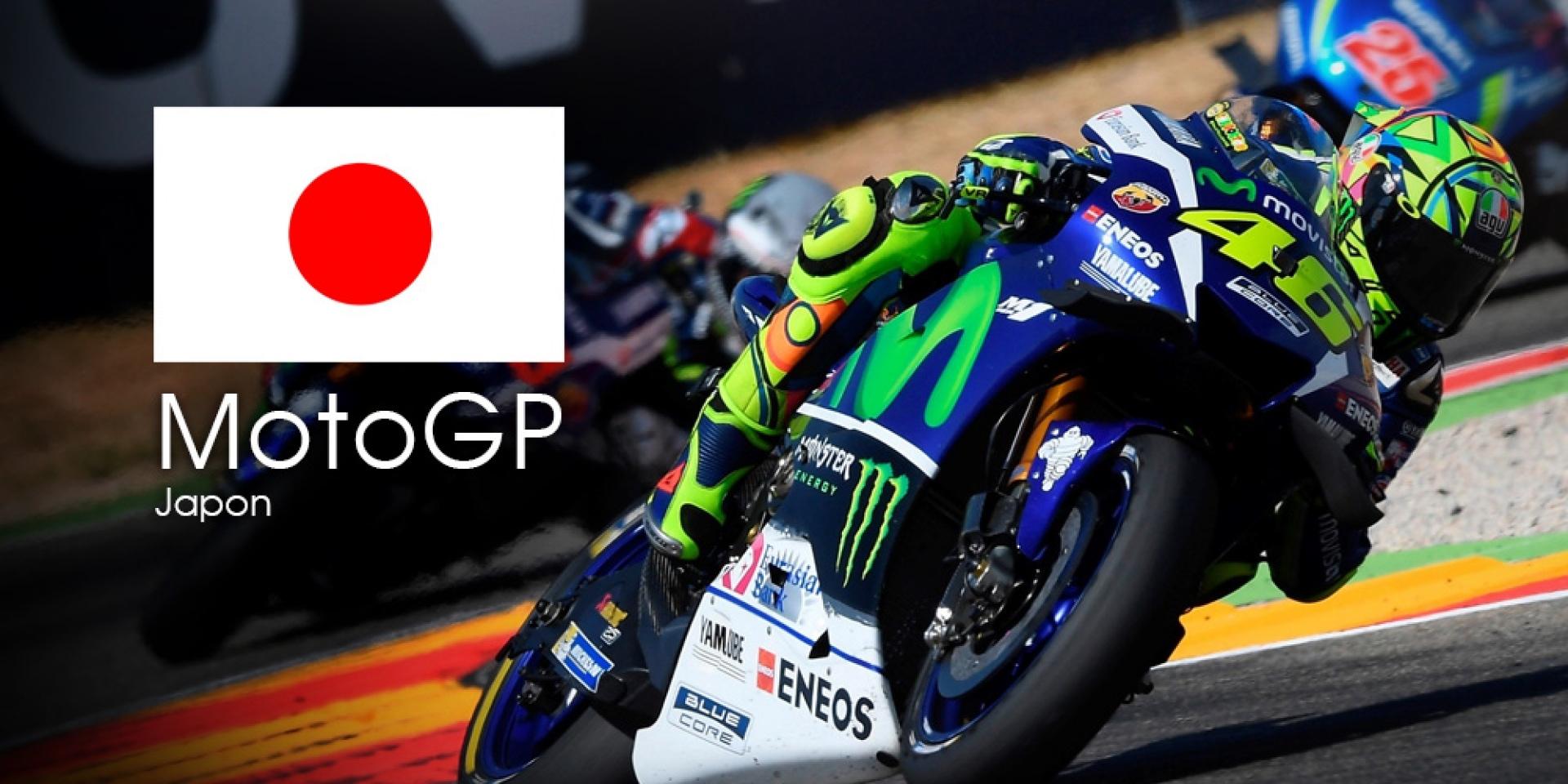 MotoGP 第15站 (倒數4站) 日本 茂木站 轉播時間