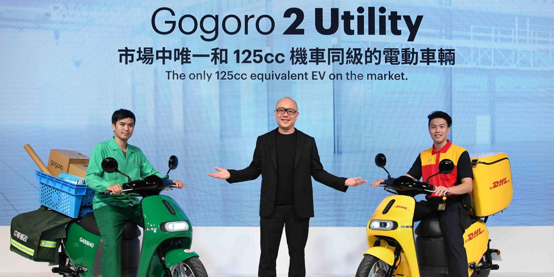 Gogoro能源網路佈局再添新夥伴!宏佳騰、PGO、DHL正式與Gogoro合作!