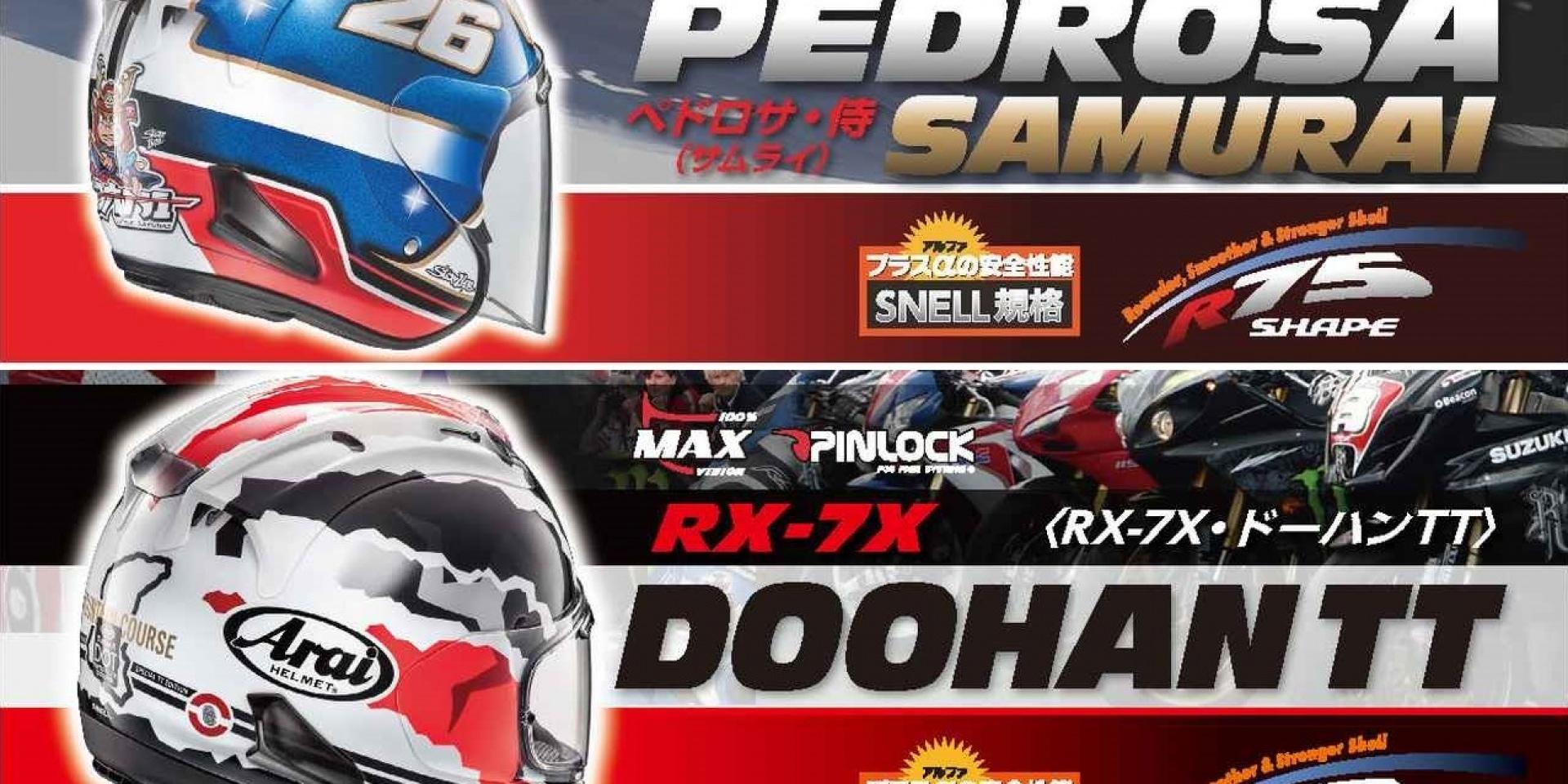 ARAI RX 7X Doohan TT/ SZ-Ram4x Pedrosa 彩繪帽新上市