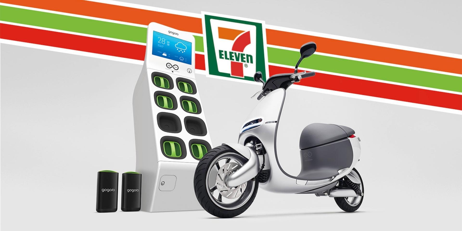 Gogoro 與 7-ELEVEN 攜手合作 全台首間 7-ELEVEN 門市 GoStation® 電池交換站正式啟動