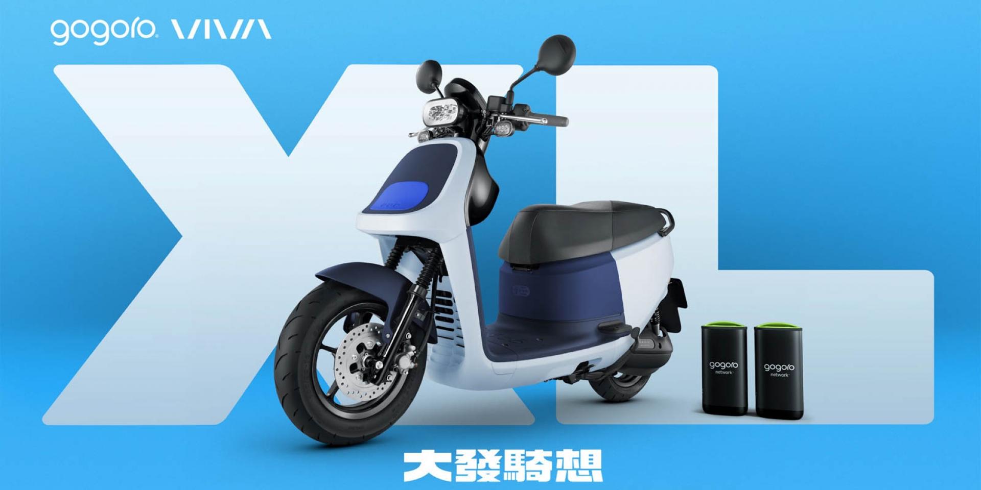 12吋輪圈、皮帶傳動、加大空間!Gogoro VIVA XL 混血新品種發表