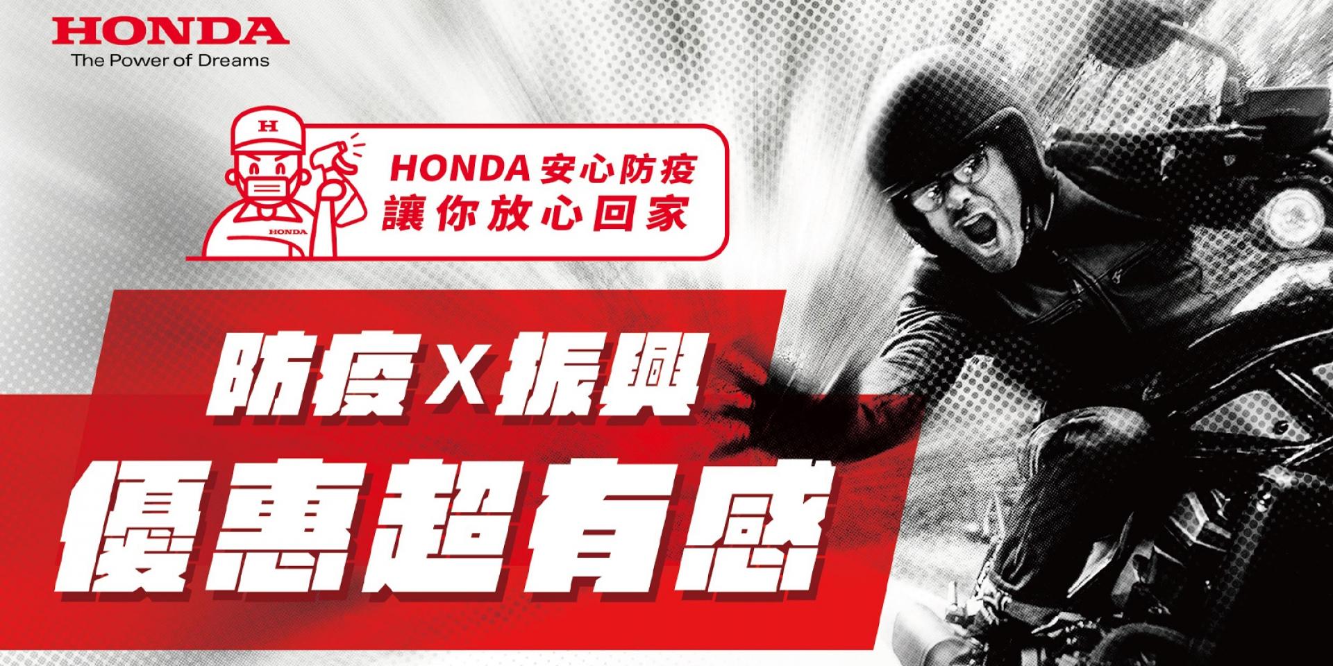Honda Motorcycle「HONDA振興超有感」活動開跑