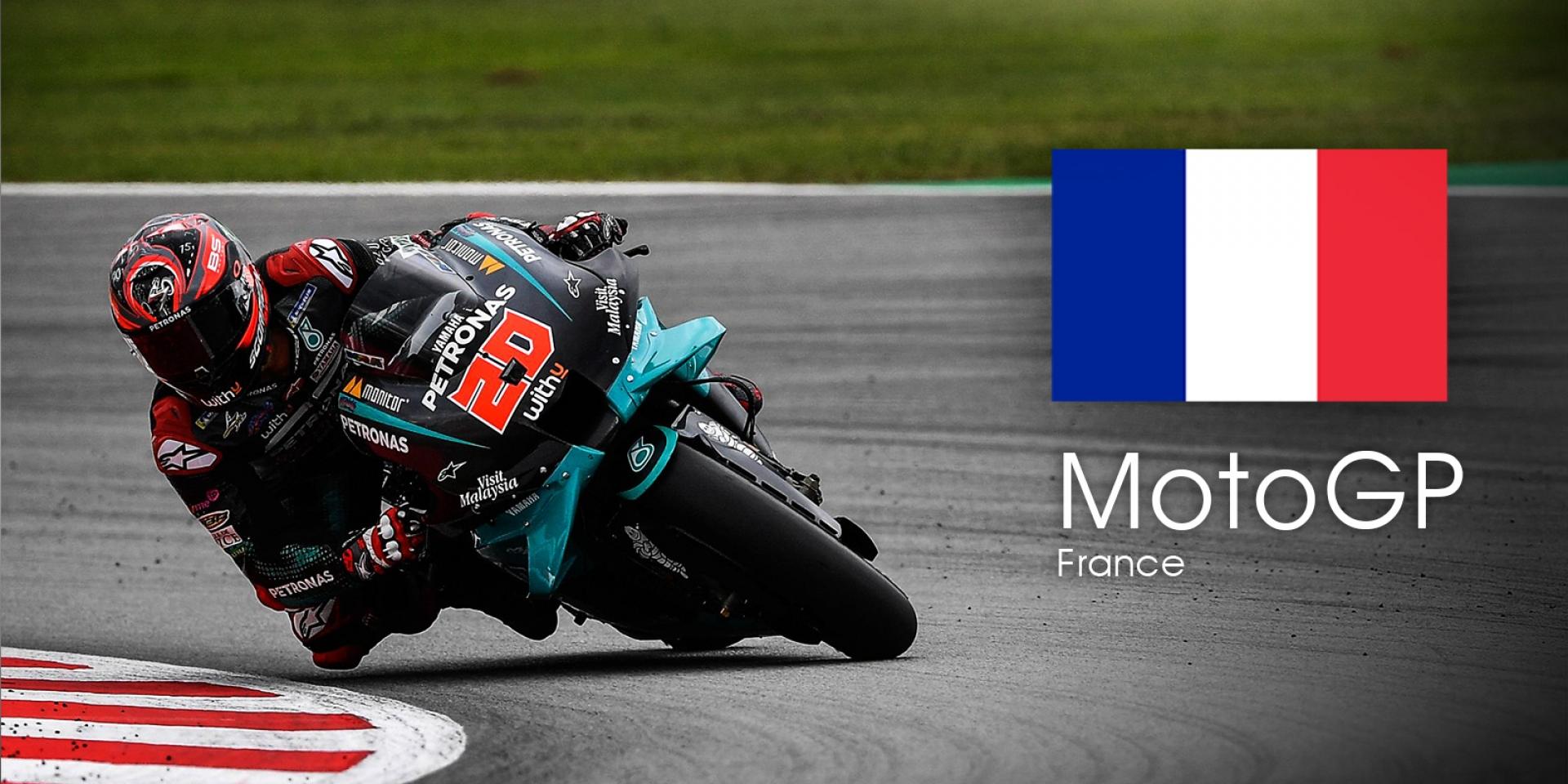 MotoGP 2020 法國站 轉播時間