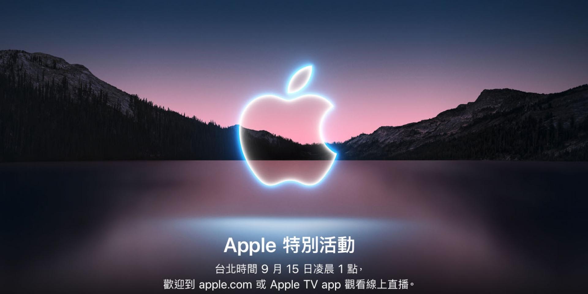 握好你的錢包,9/15新iPhone即將發表