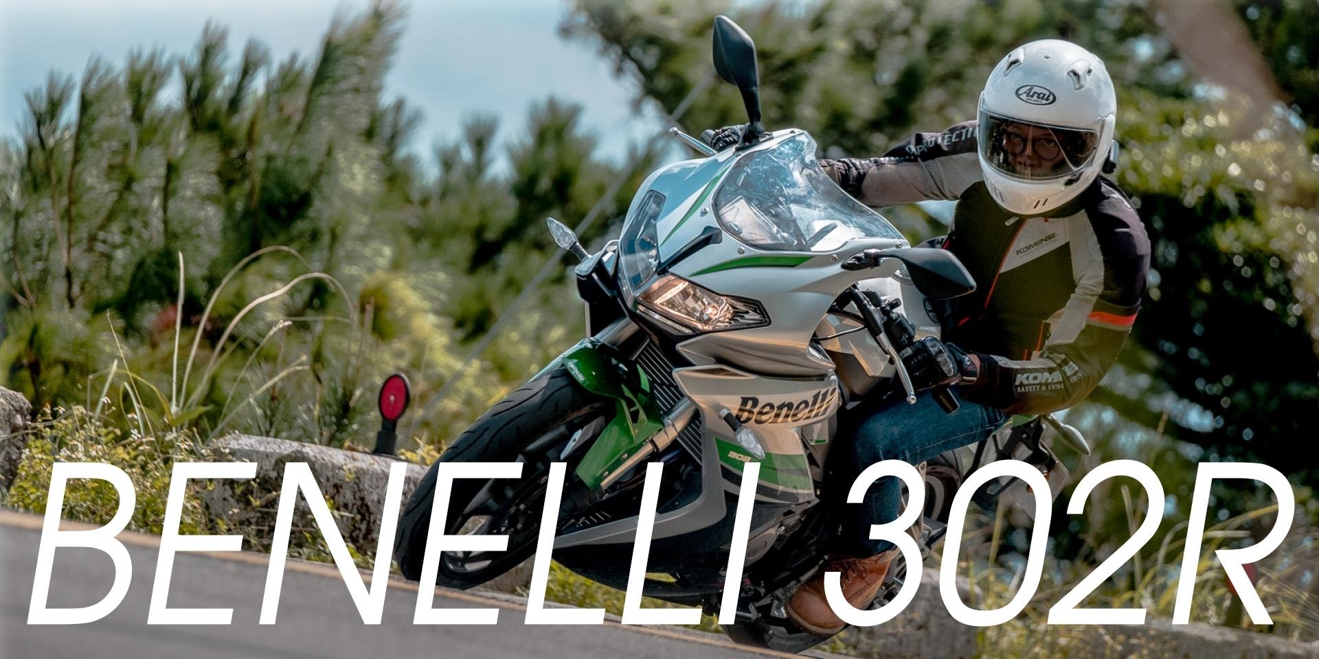好料滿載的雙缸輕跑。BENELLI 302R