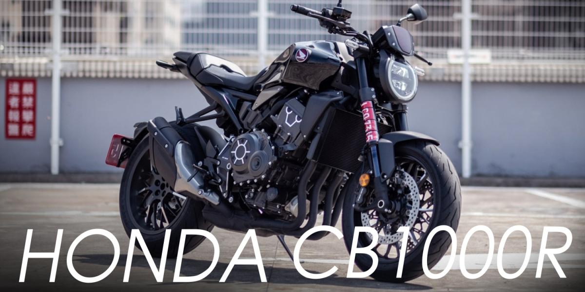 科技強化的新古典街車!2021 HONDA CB1000R+ THE BLACK EDITION