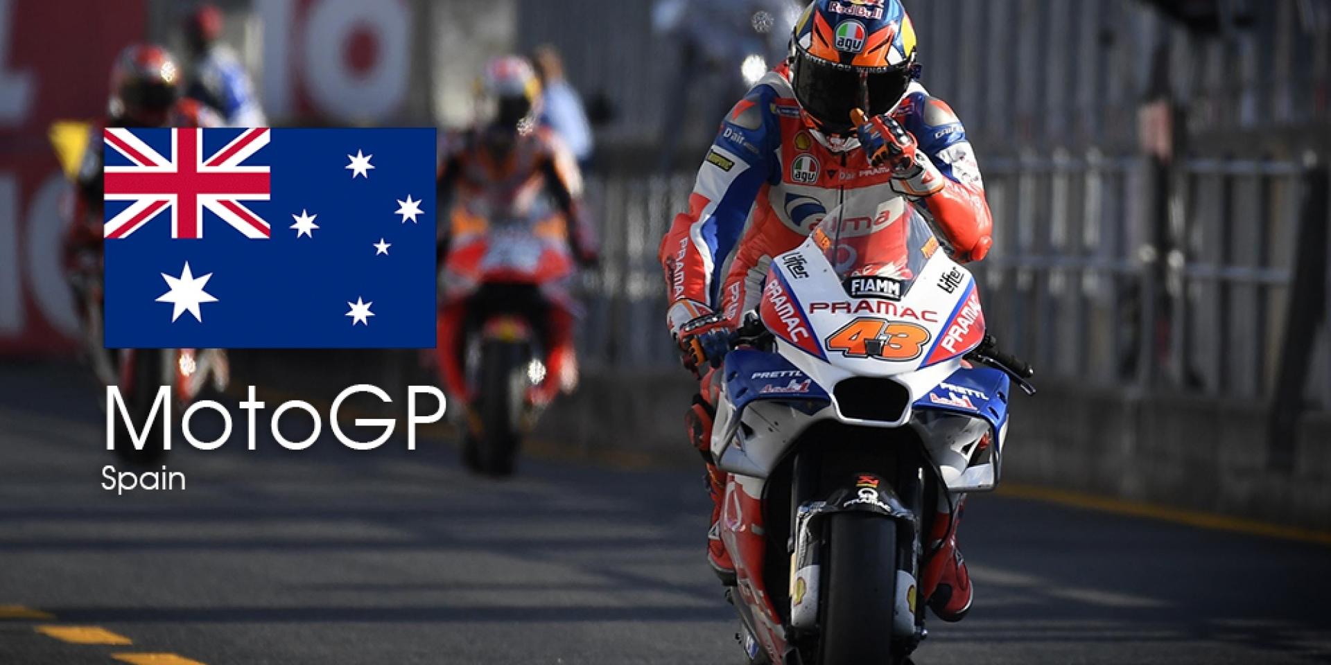 MotoGP 2018 澳洲站 轉播時間