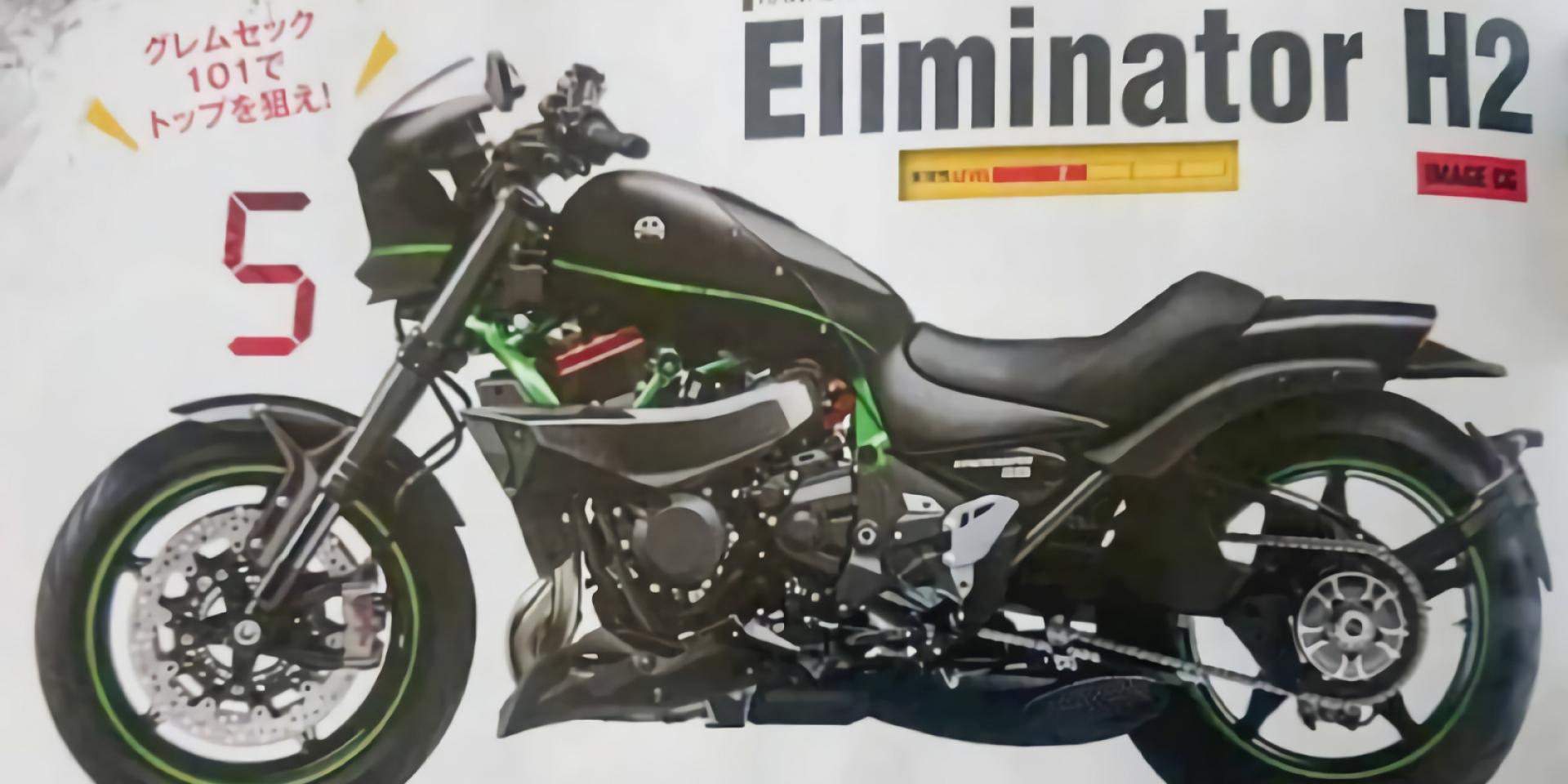 增壓x美式巡航。Kawasaki Eliminator H2 開發進入尾聲,有望明年量產?