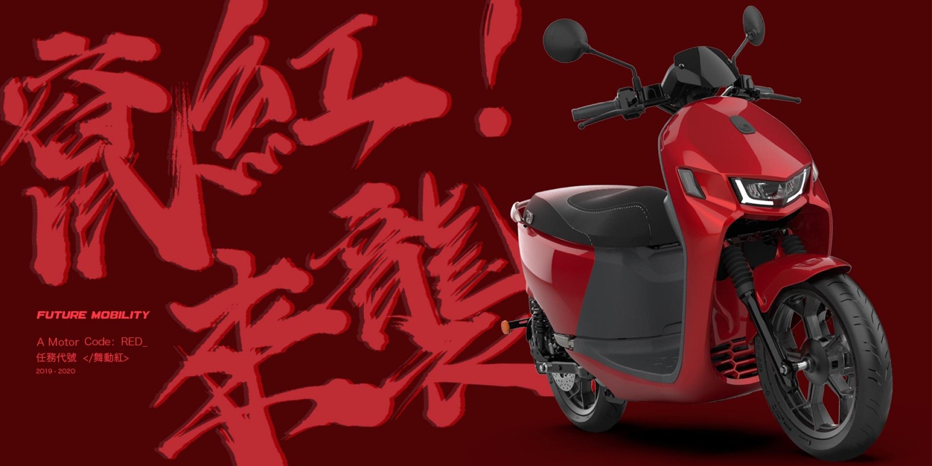 官方新聞稿。竄紅來襲!宏佳騰Ai-1 Sport推出限量「舞動紅」新車色