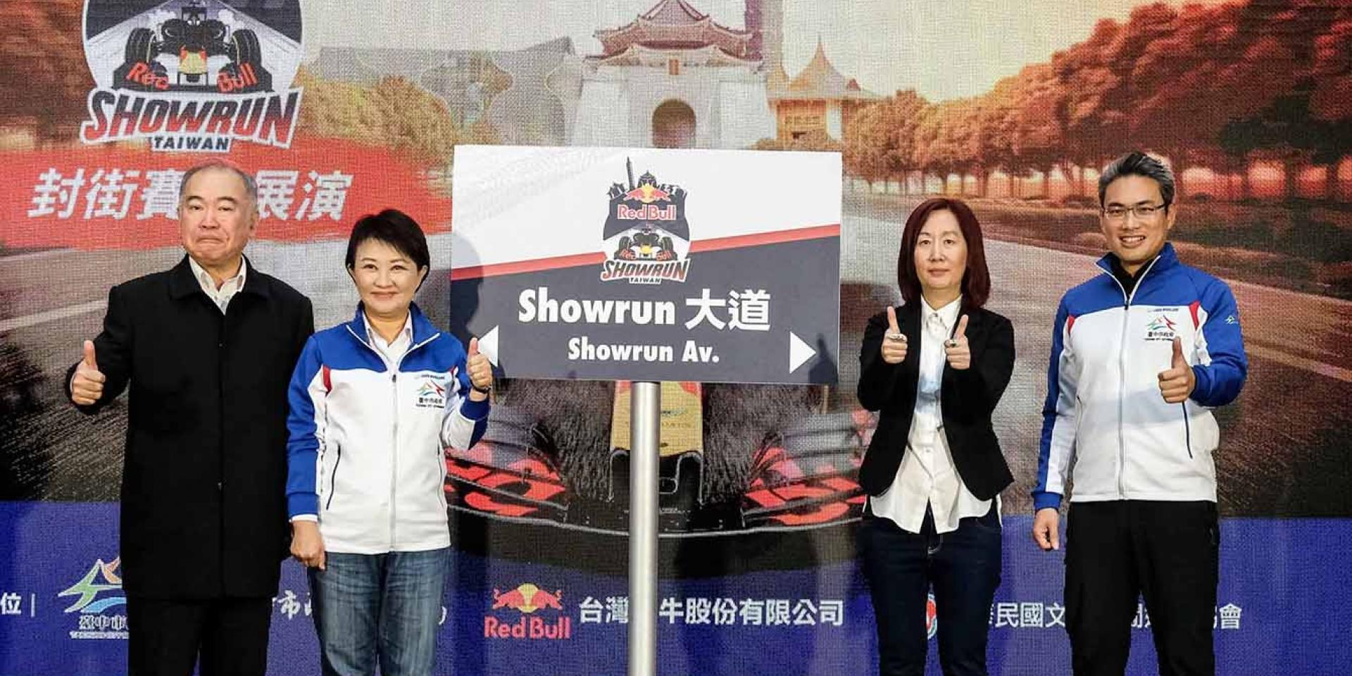 官方新聞稿。2020 RED BULL RACING SHOWRUN 3月臺北、臺中F1盡情飆速 攜手KLOOK於1月21日全面開放售/索票