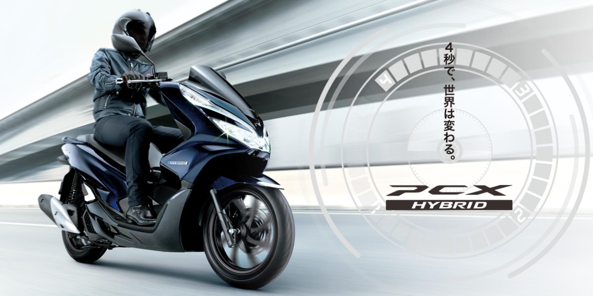 油電混合獨步全球。Honda PCX Hybrid 日本九月上市!