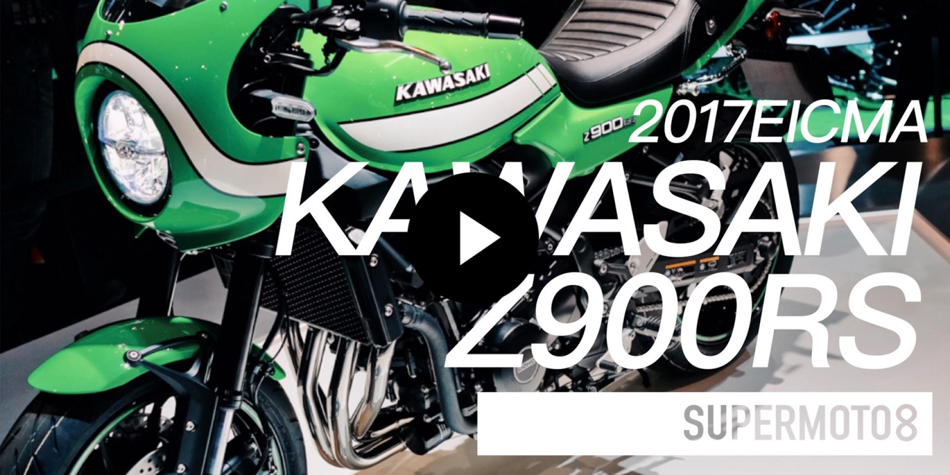 米蘭車展。KAWASAKI Z900RS