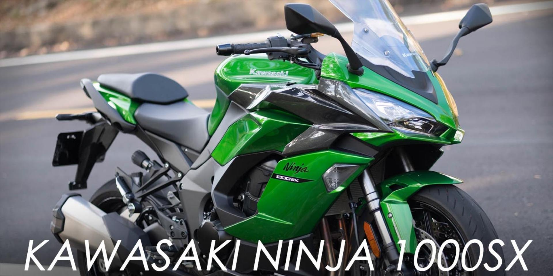 長途舒適 山道靈活的全新忍者!2020 KAWASAKI NINJA 1000SX