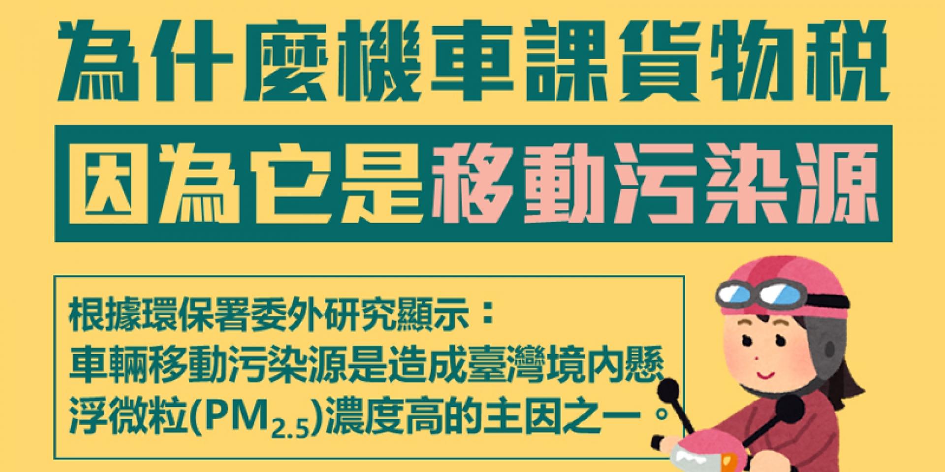 貨物稅不降了?財政部:機車是移動污染源,所以要課貨物稅!