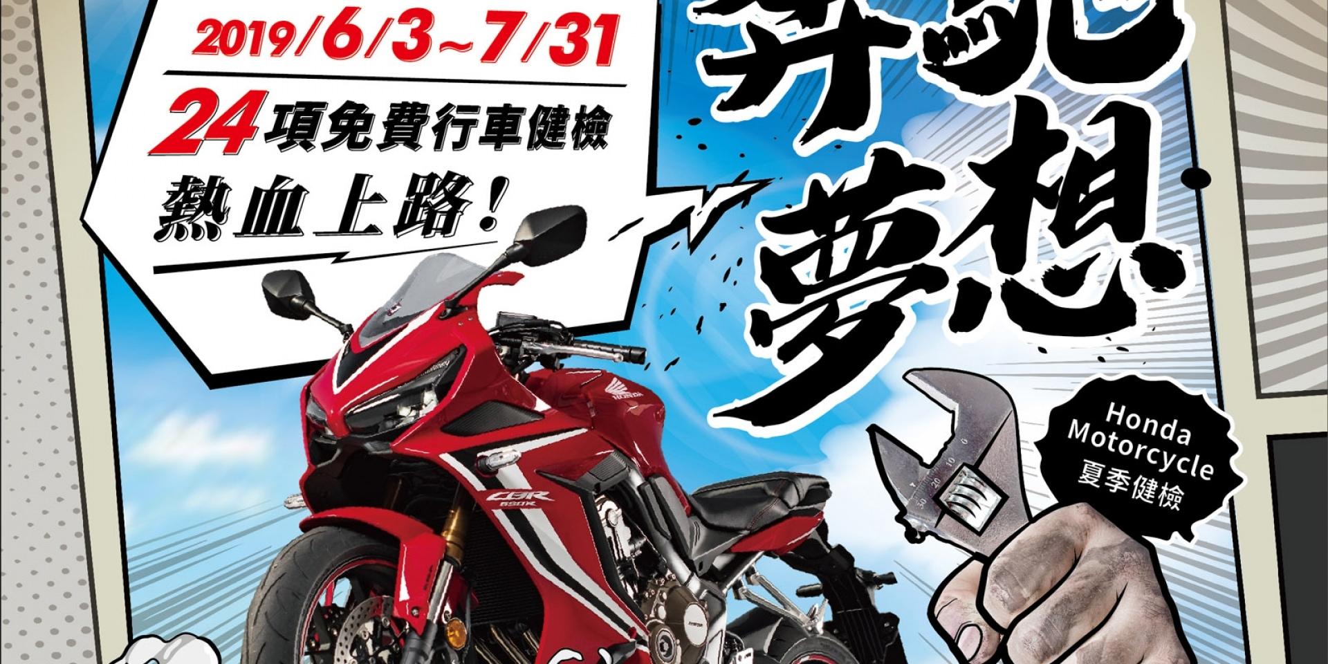 官方新聞稿。Honda Motorcycle 2019 夏季服務活動開跑  守護、奔馳夢想