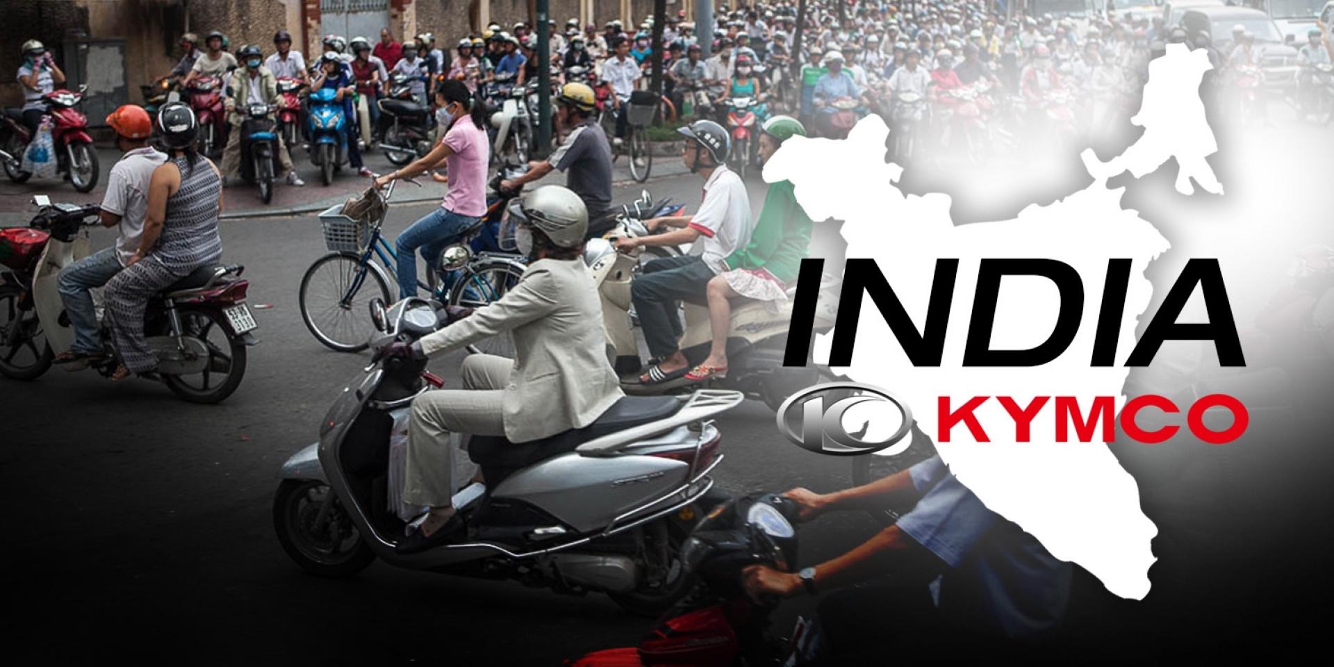 國際版圖再擴展。KYMCO將在2021進軍印度13億市場