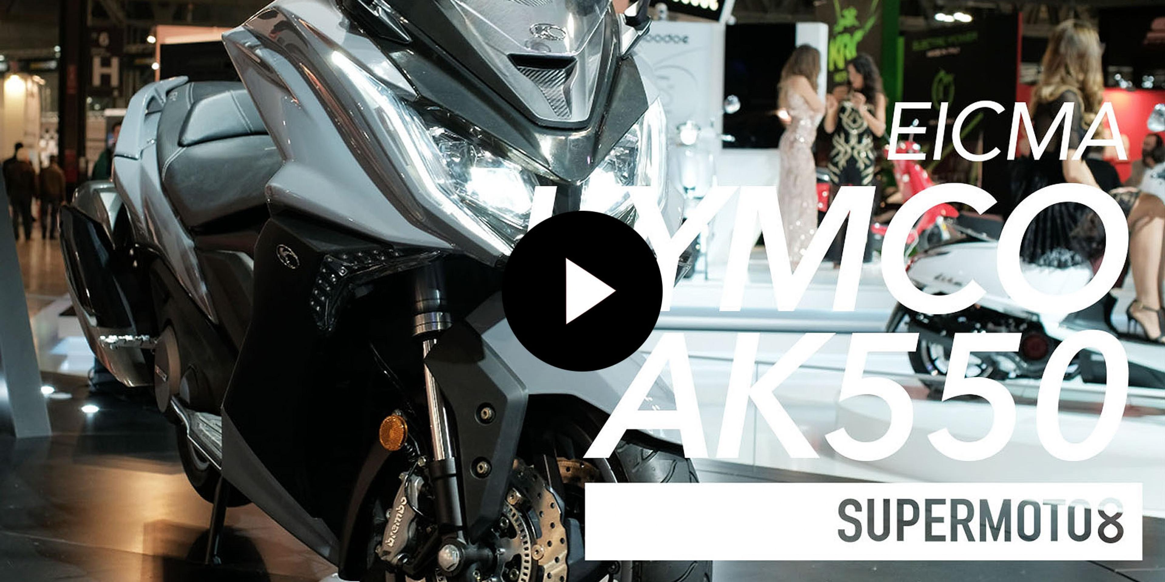 2017 KYMCO AK550 米蘭車展實拍