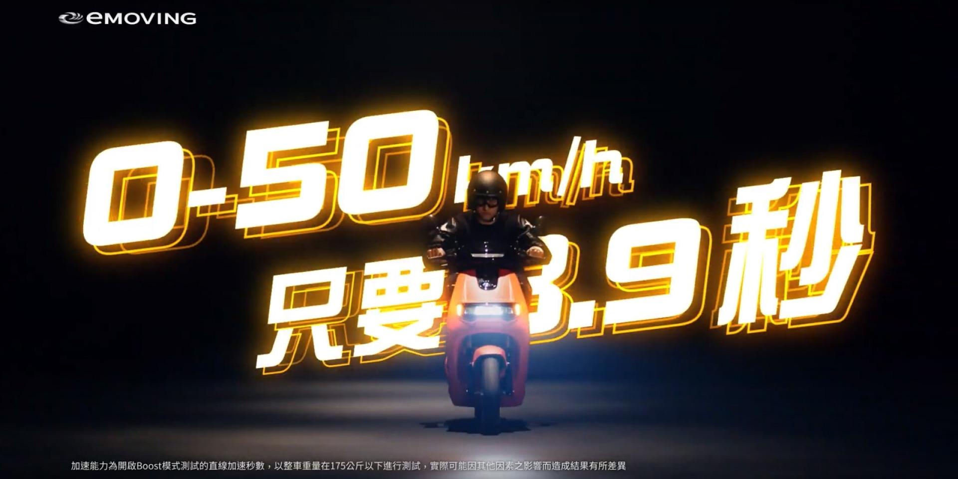 0-50公里加速3.9秒!中華eMOVING IE 125廣告曝光登場