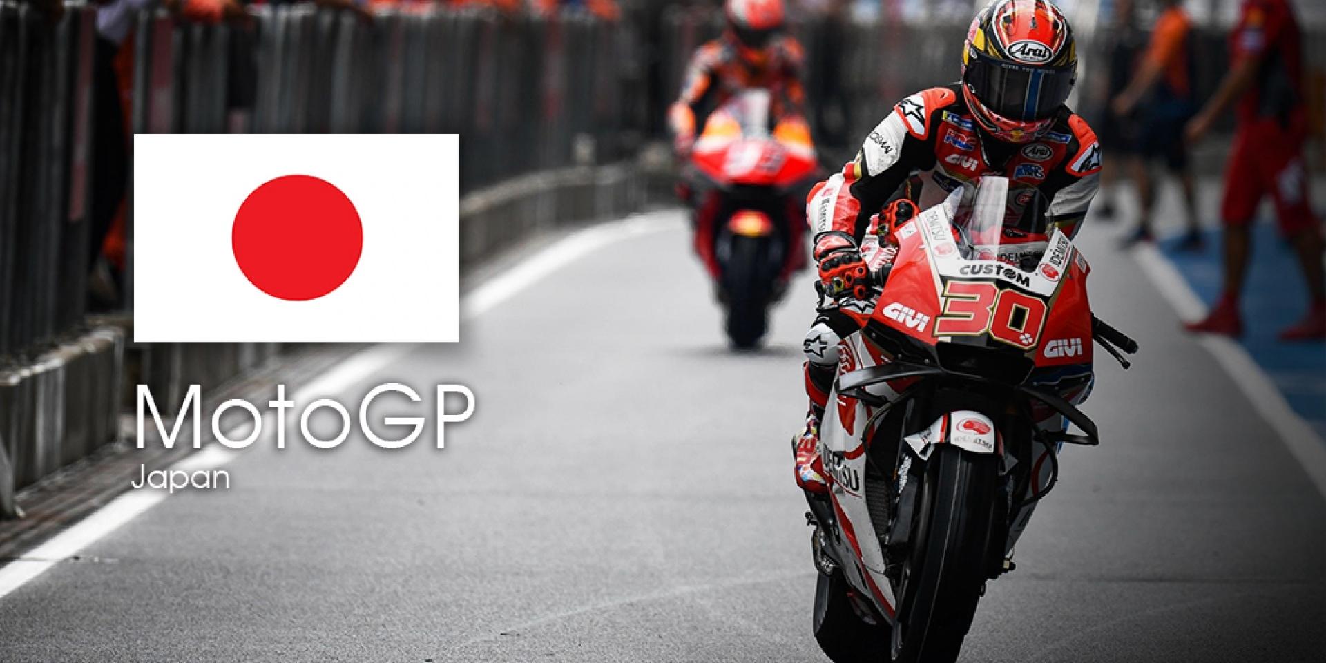 MotoGP 2019 日本站 轉播時間