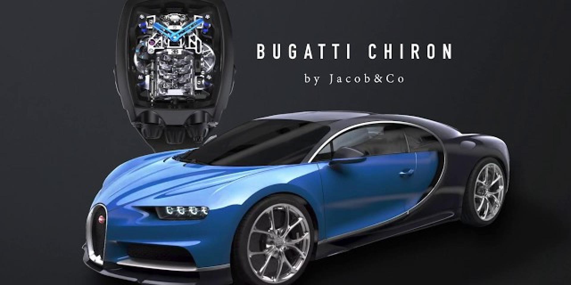 840萬,把Bugatti W16引擎戴在手上!Jacob & Co. Bugatti Chiron Tourbillon陀飛輪腕錶貴氣、限量、磅礡登場!
