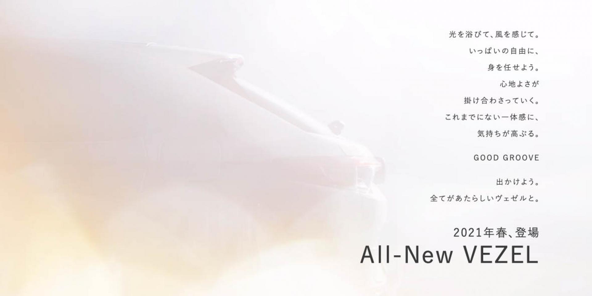 HONDA HR-V要大改款了!2/18日本發表
