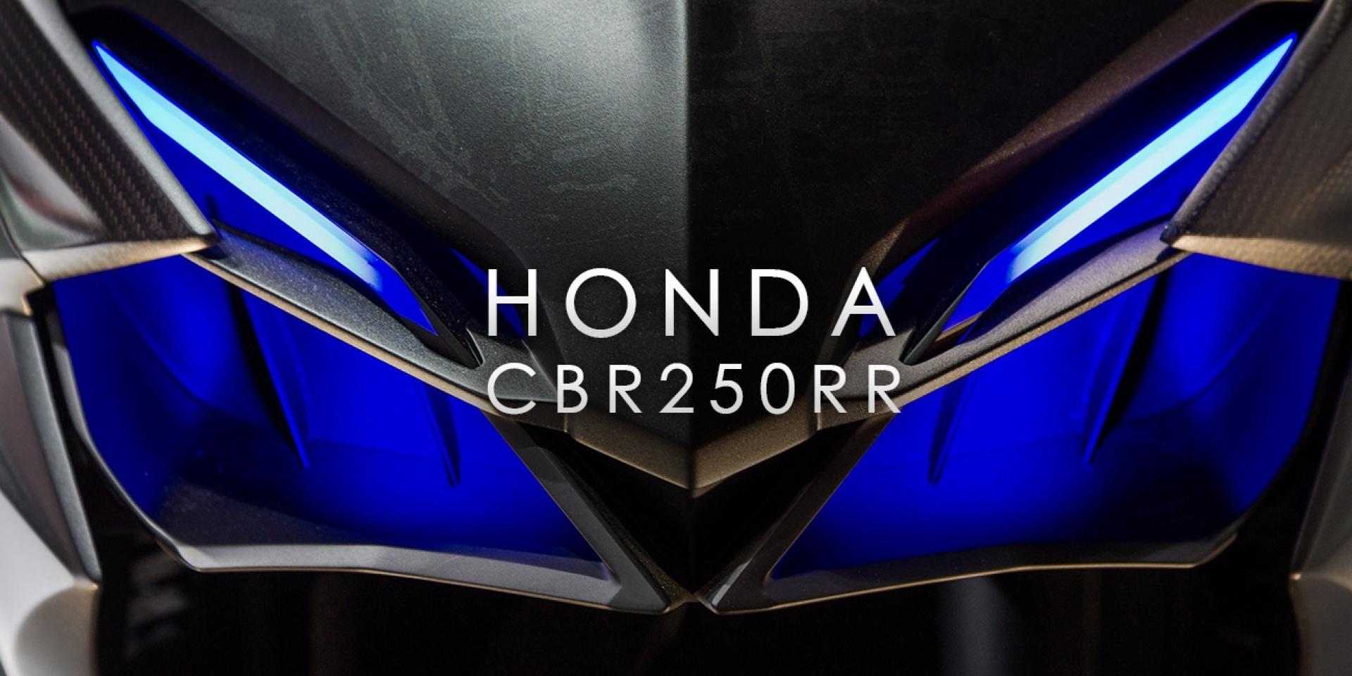 東京車展 HONDA  CBR250RR (Light Weight Sport)熱血登場