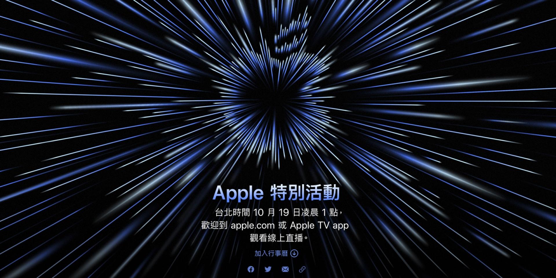 APPLE發表會19號登場,MBP 16、iMac 27有望搭載M1處理器登場!
