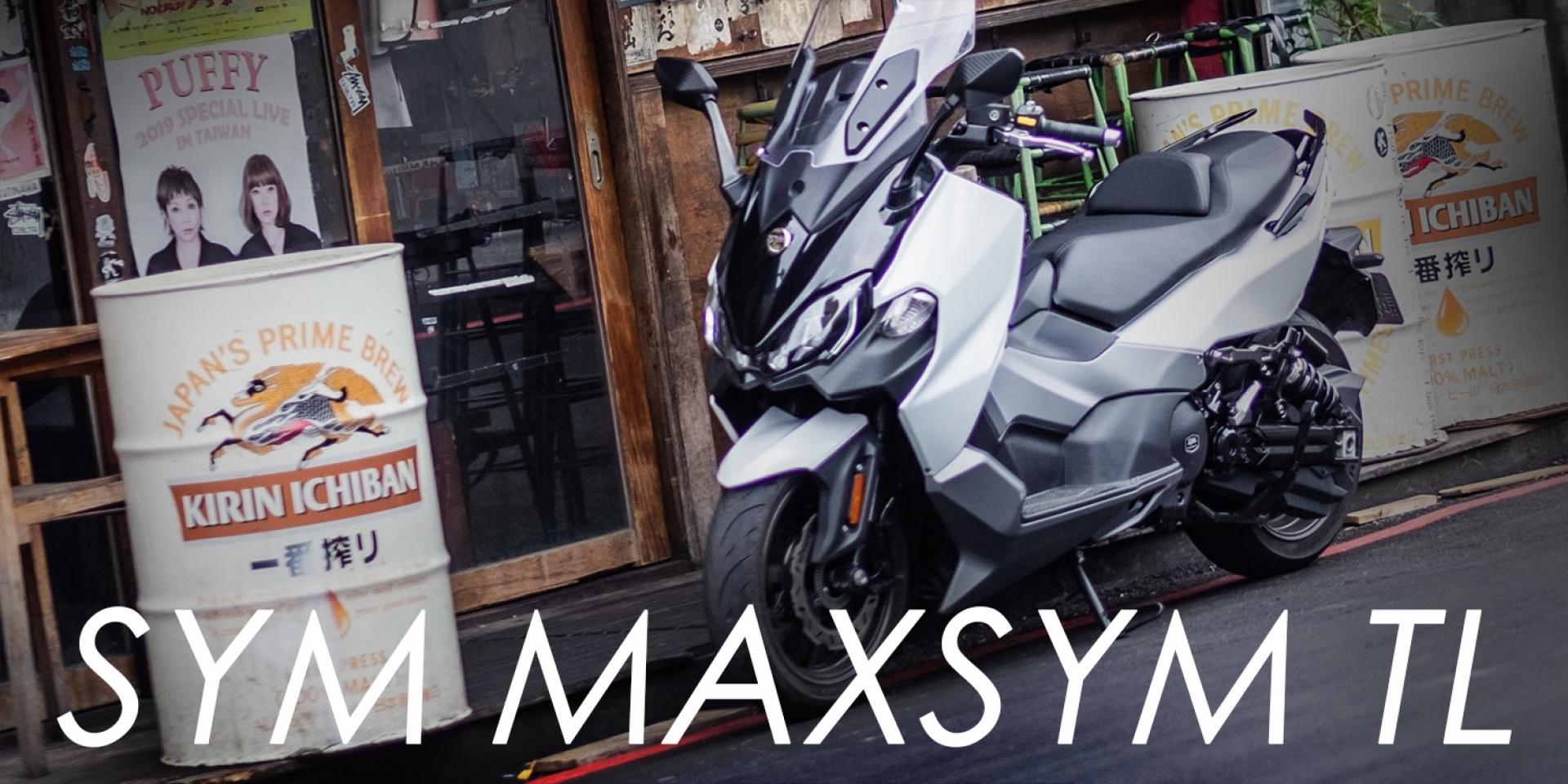 黃牌雙缸跑旅羊。SYM Maxsym TL 長途試駕深度評測!