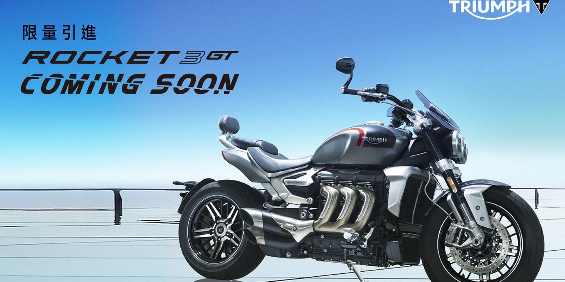 Triumph Rocket 3即將登台!總代理貼出預告將引進GT版本