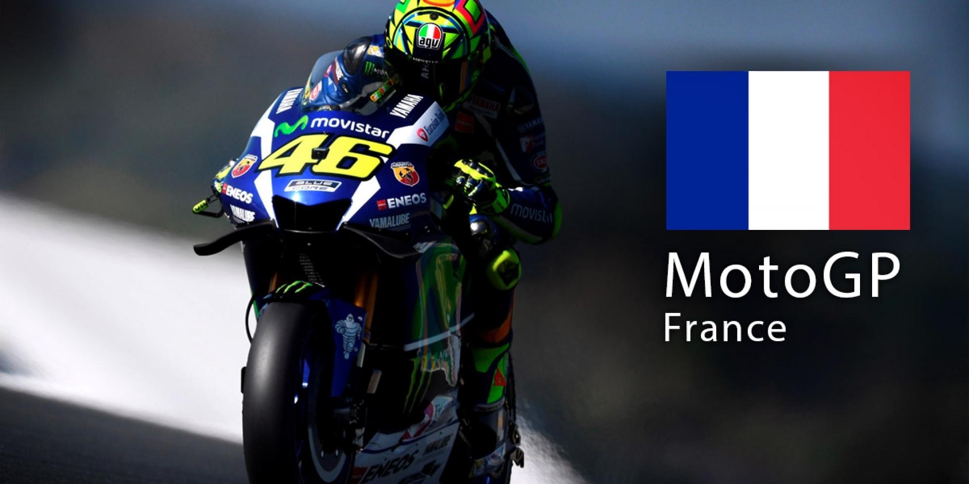 MotoGP 第5站 法國站 轉播時間
