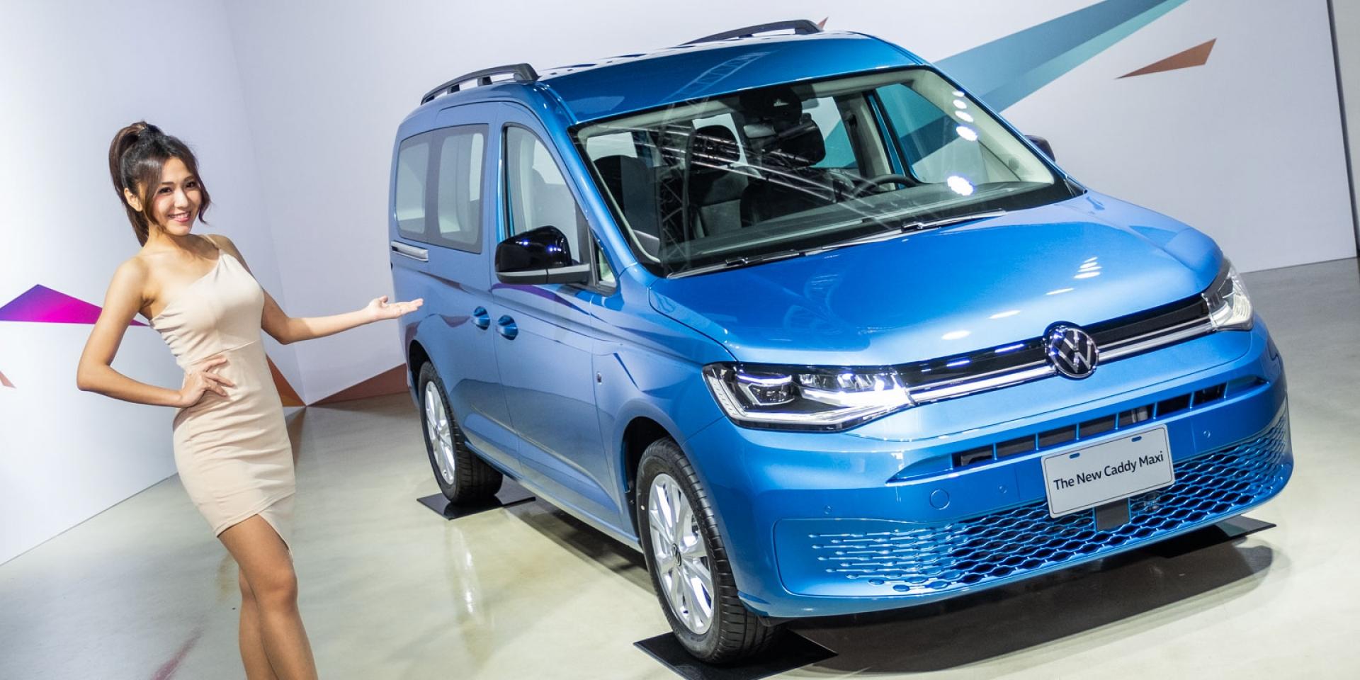 128.8萬元起、內裝舒適度大提升!福斯商旅Caddy Maxi預售開跑