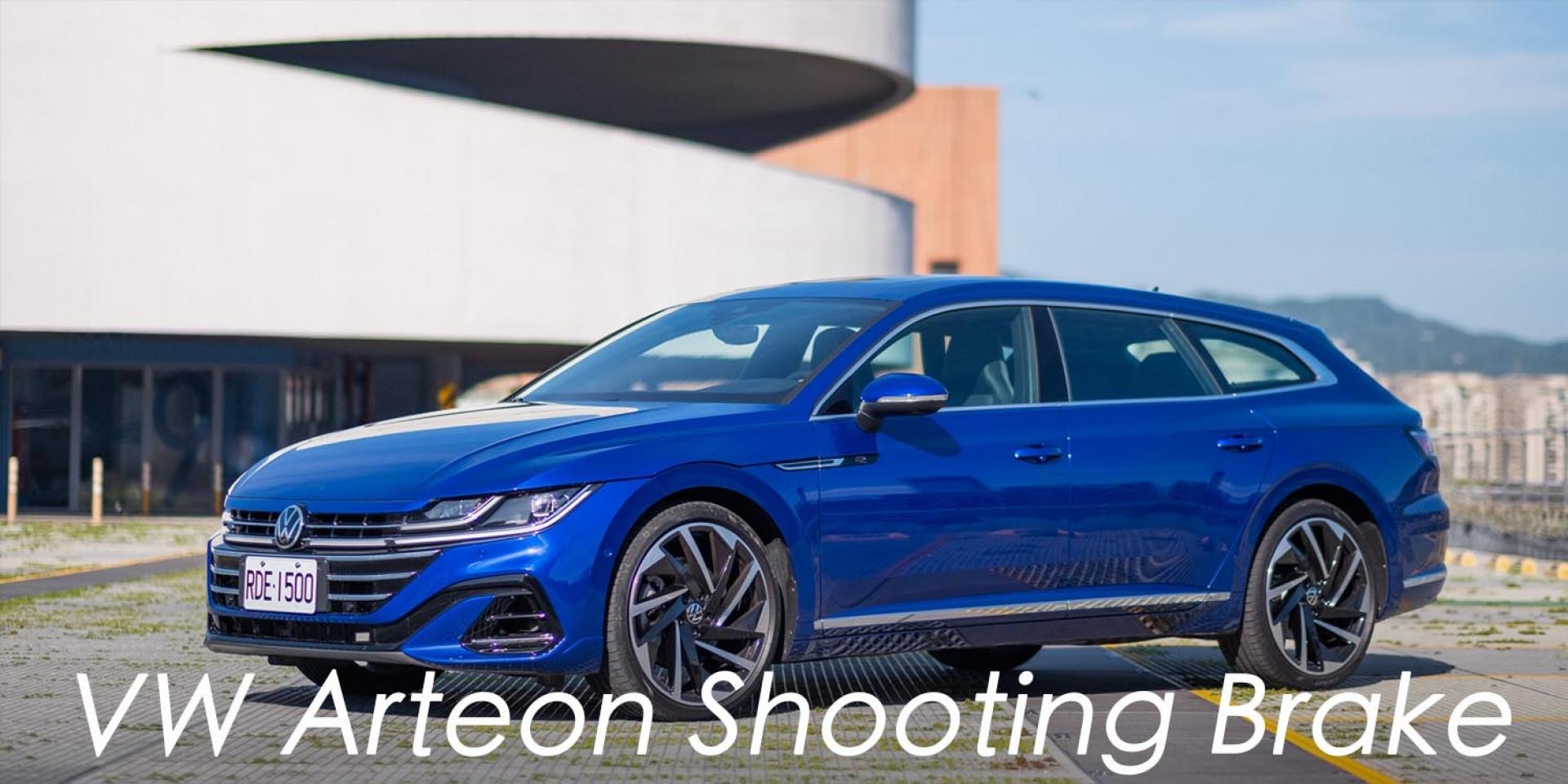 你就是目光焦點!VW Arteon Shooting Brake 380 TSI R-Line Performance