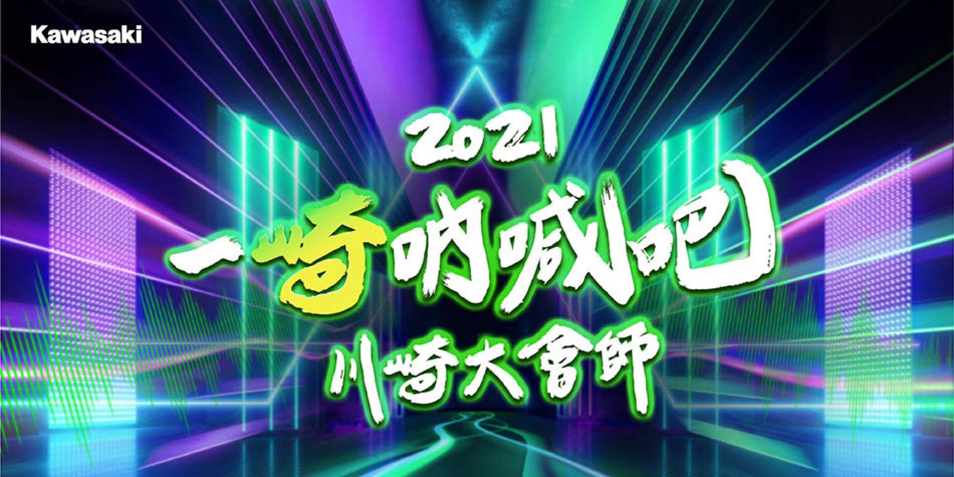 官方新聞稿。2021 Kawasaki 車主大會師活動正式開催 敬邀車主一同前往南國墾丁吶喊一夏