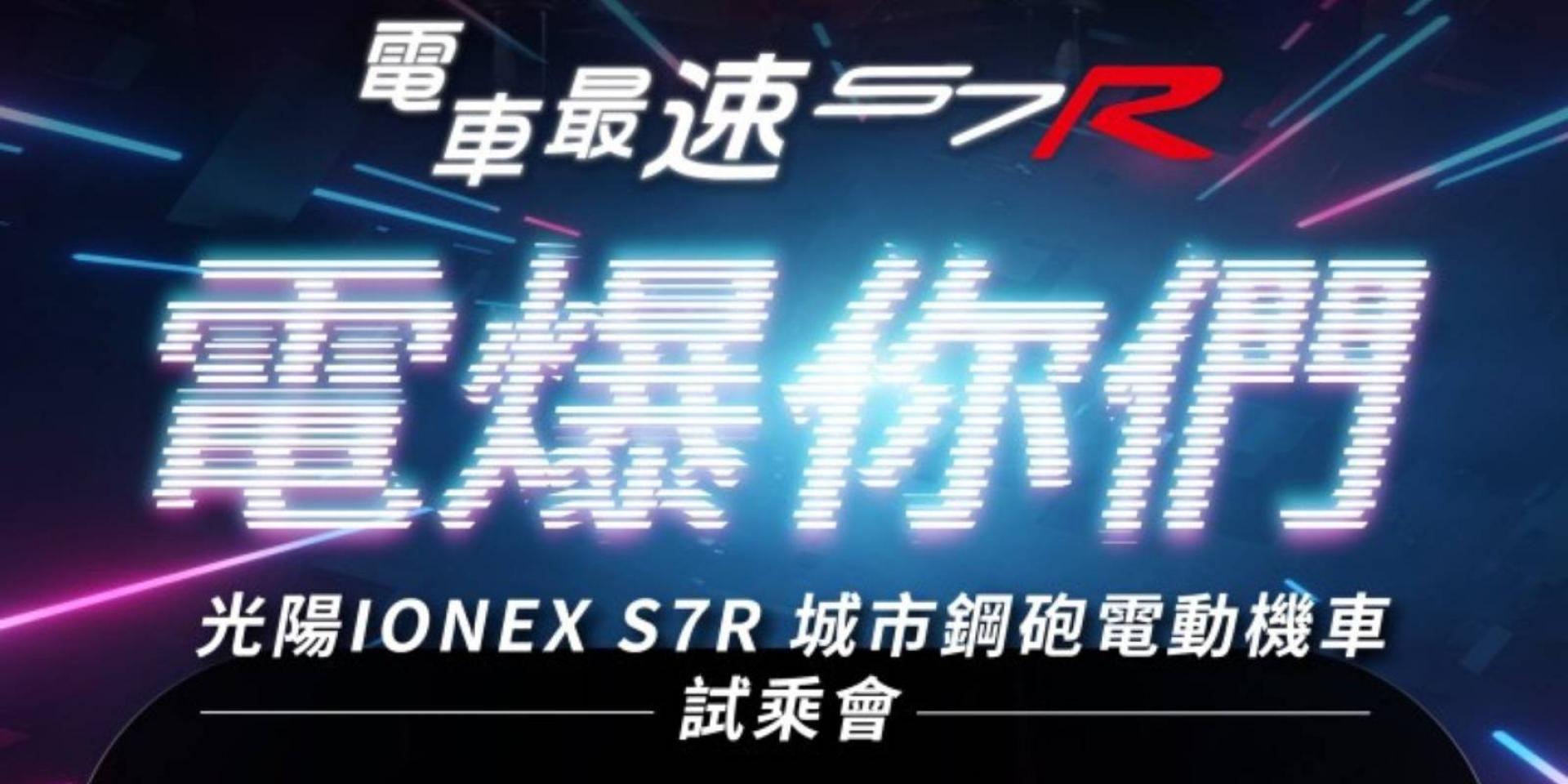 最速電車 電爆你們 ! 光陽IONEX S7R免費試乘 號召熱血騎士10/30、31相聚桃園大魯閣 買電動車趁現在,政府加碼補助創新高