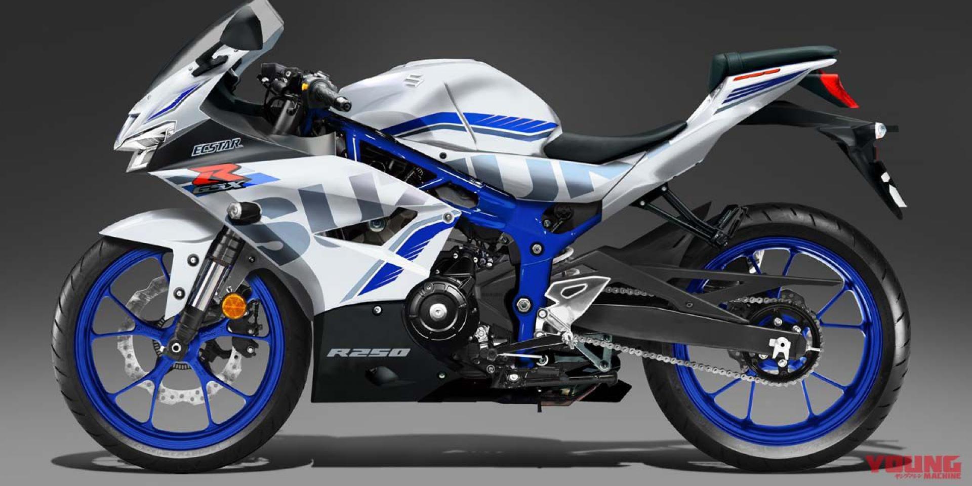 阿魯的逆襲,250王者之爭即將開打。Suzuki專利文件分析,GSX-R250即將現身?