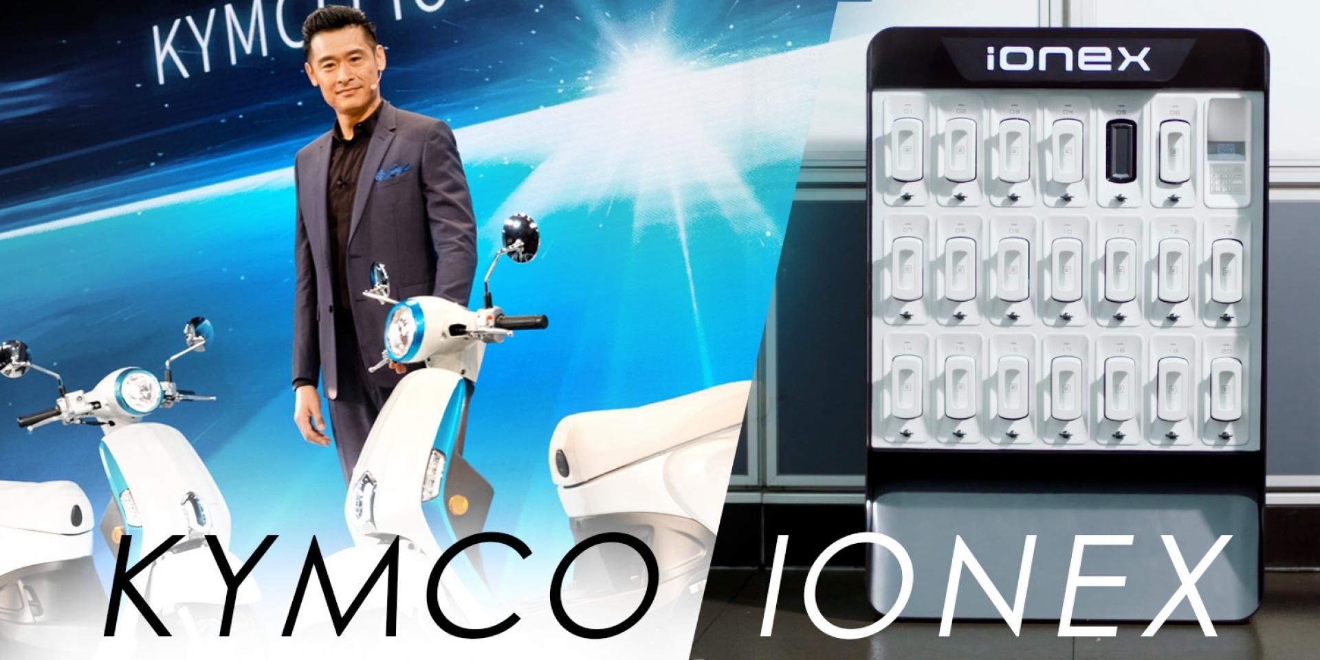 實踐無妥協的電能世代,KYMCO IONEX車能網正式發表