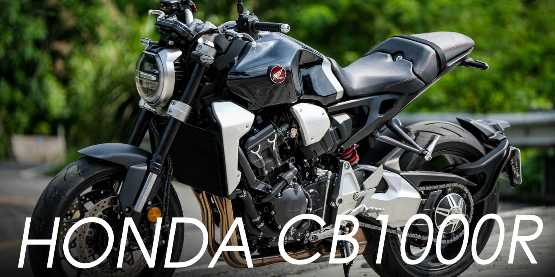 承襲RR精神的新世代復古運動街車,HONDA CB1000R媒體試乘會