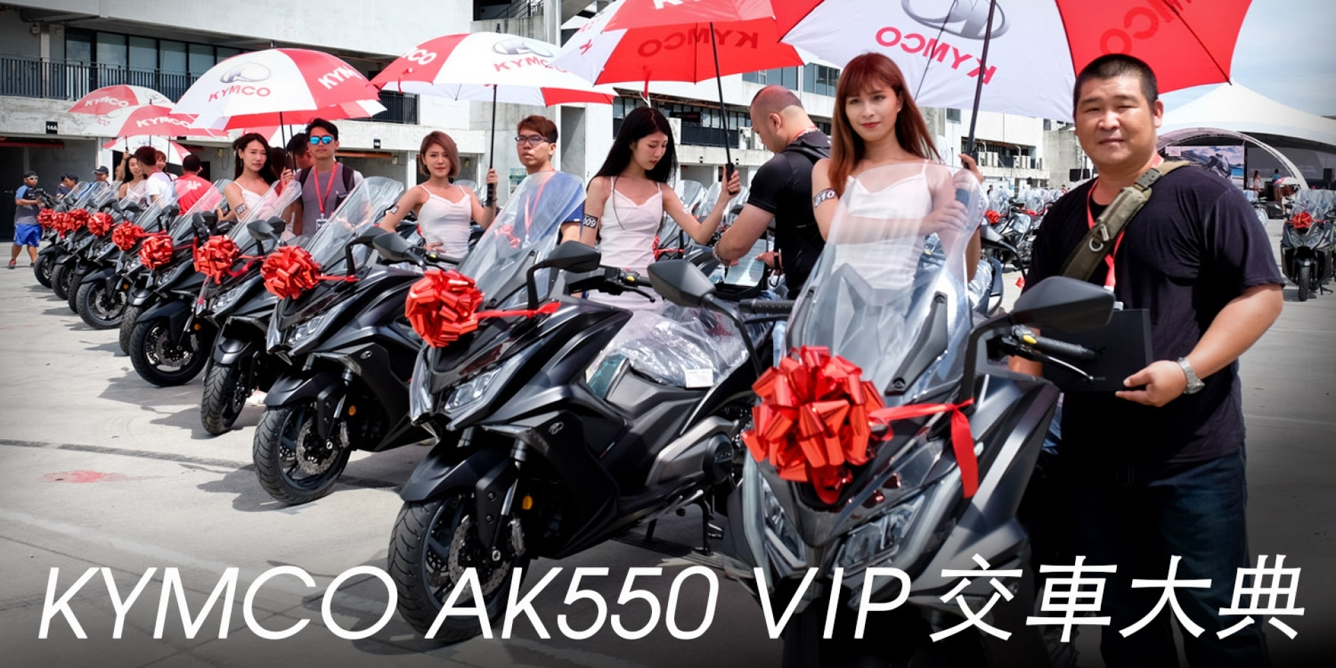 業界創舉再一發。極致尊榮KYMCO AK550 VIP車主交車大典