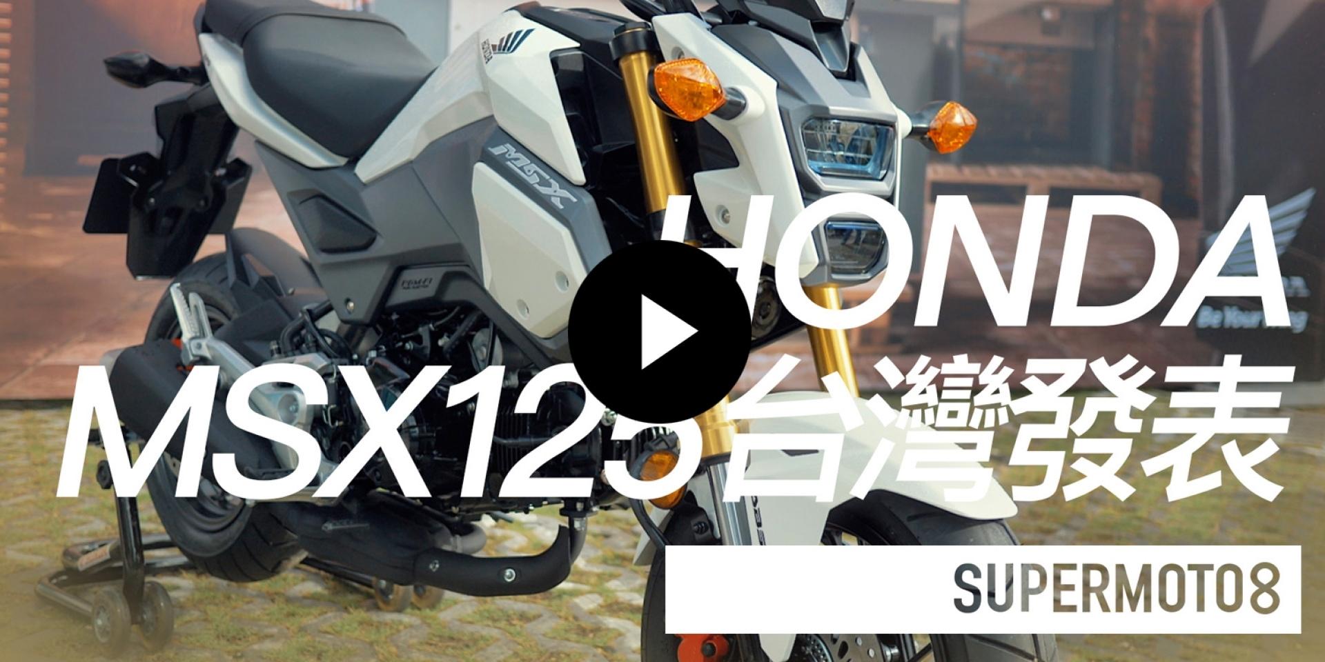 玩樂啟動。HONDA MSX125 台灣正式發表