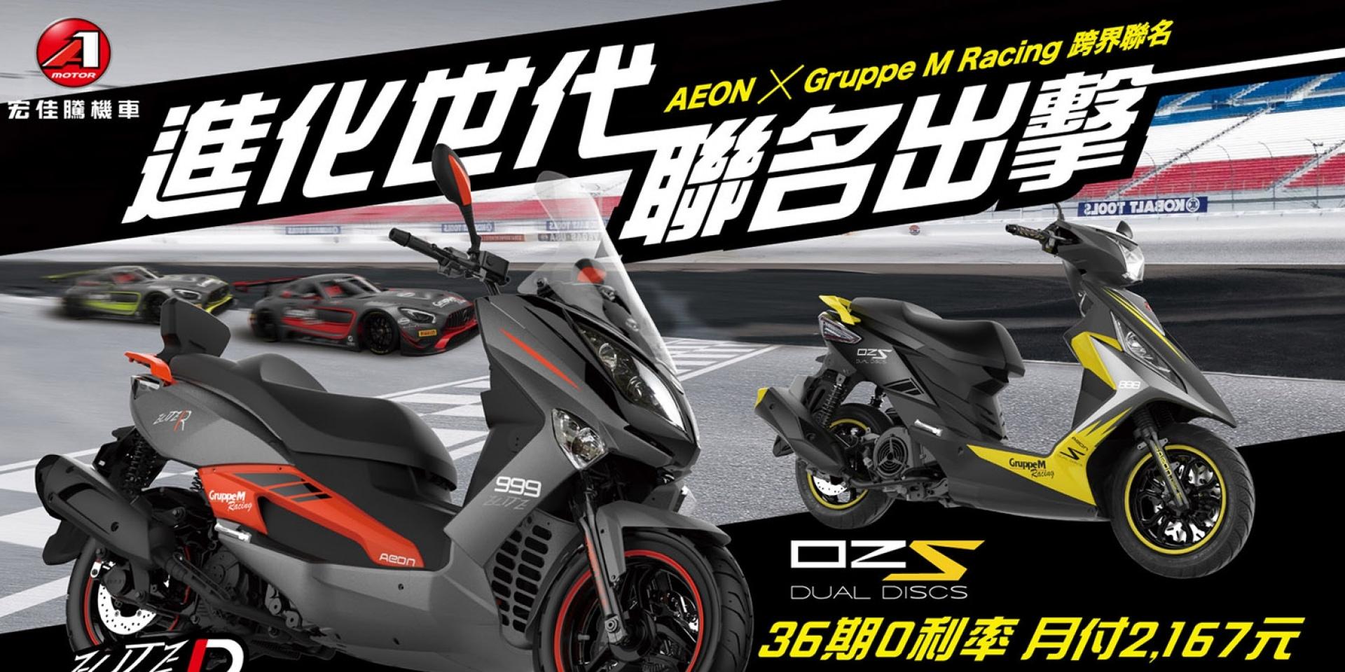 官方新聞稿。聯名再一彈AEON x GruppeM Racing新車極殺登場