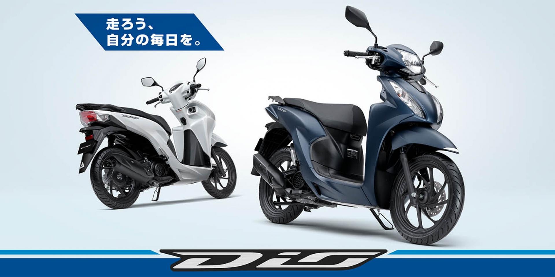 妥協 再妥協,日本HONDA發表2021小改款Dio