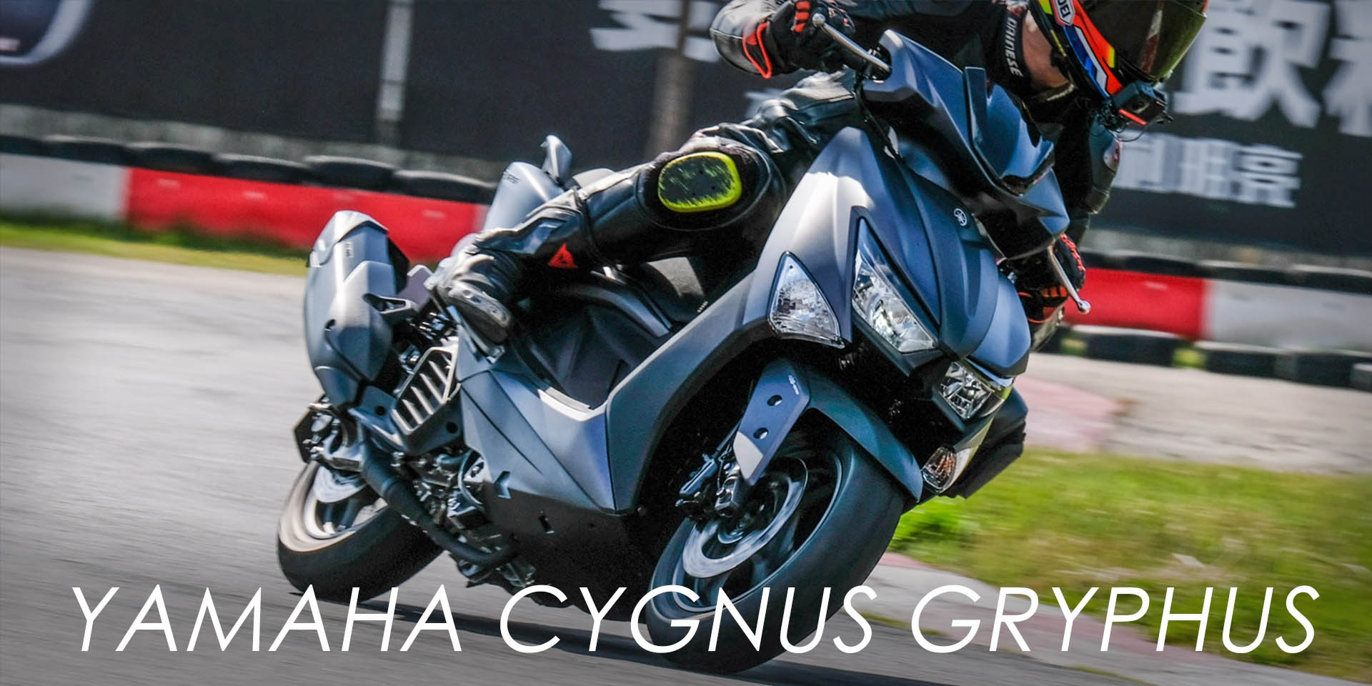 """為所欲為 靈活操控,動力""""順暢""""!YAMAHA六代勁戰Cygnus Gryphus試乘會"""