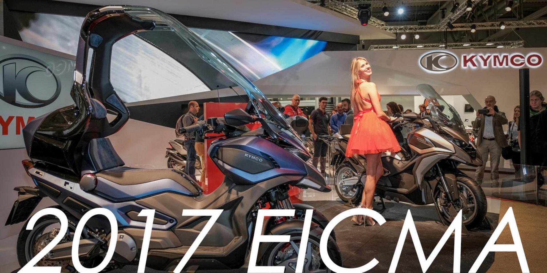 2017米蘭車展。探索生活不設限KYMCO C Series Concept CV2/CV3