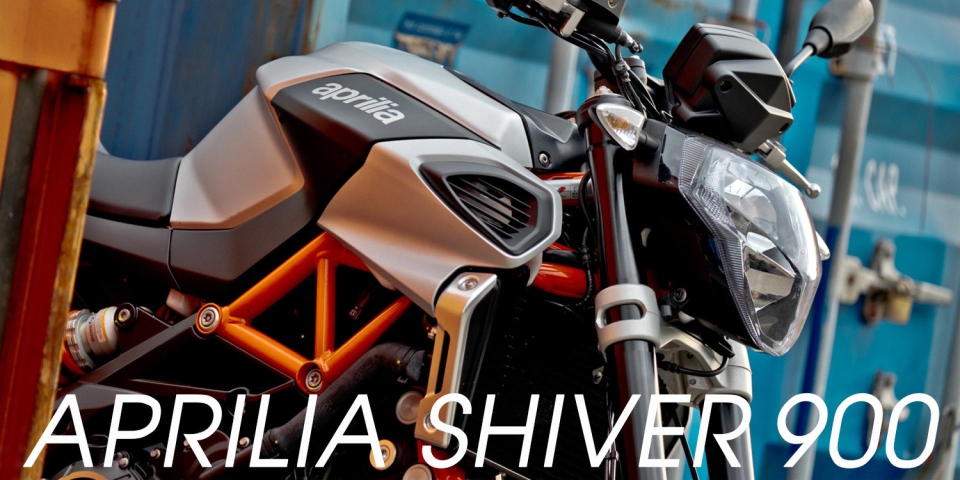 細膩的義式熱血Aprilia Shiver900