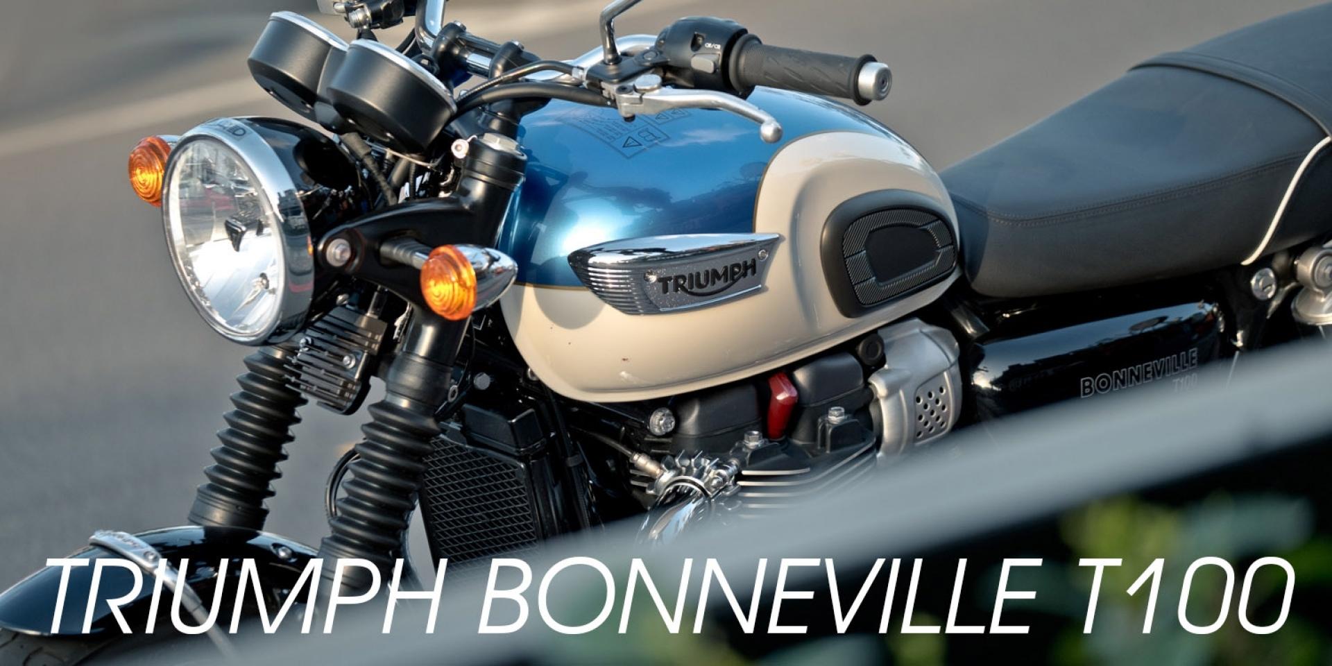 經典不朽。2017大改款TRIUMPH BONNEVILLE T100
