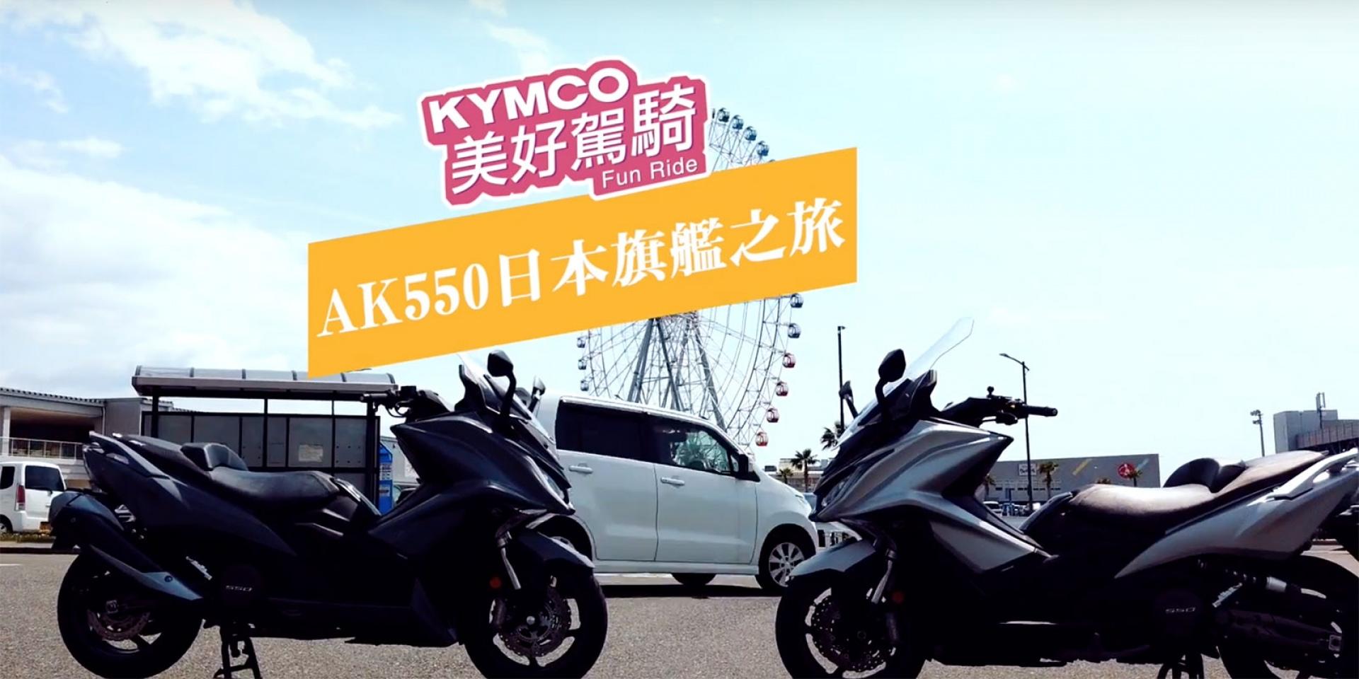 讓騎車不只是騎車,2019光陽美好駕騎 AK日本遊