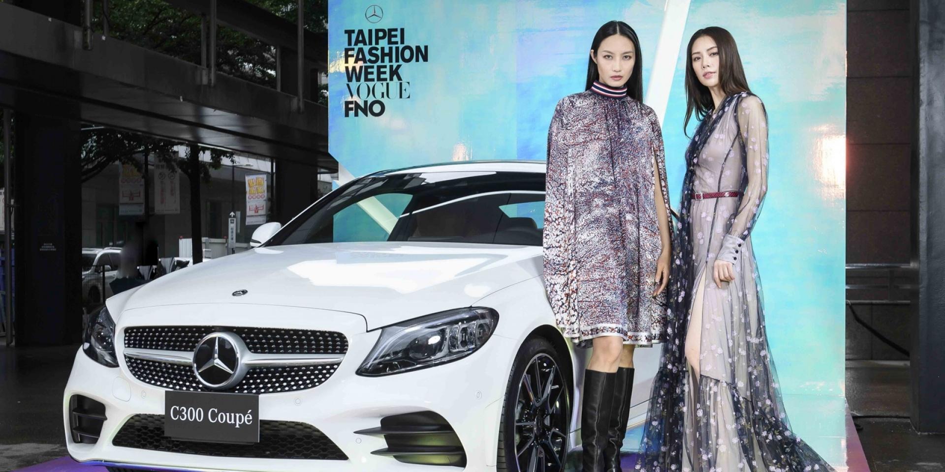 官方新聞稿。市政府、VOGUE、Mercedes-Benz攜手打造台北首屆國際時裝週。全新C-Class站台造勢 預告神秘車款即將現身!