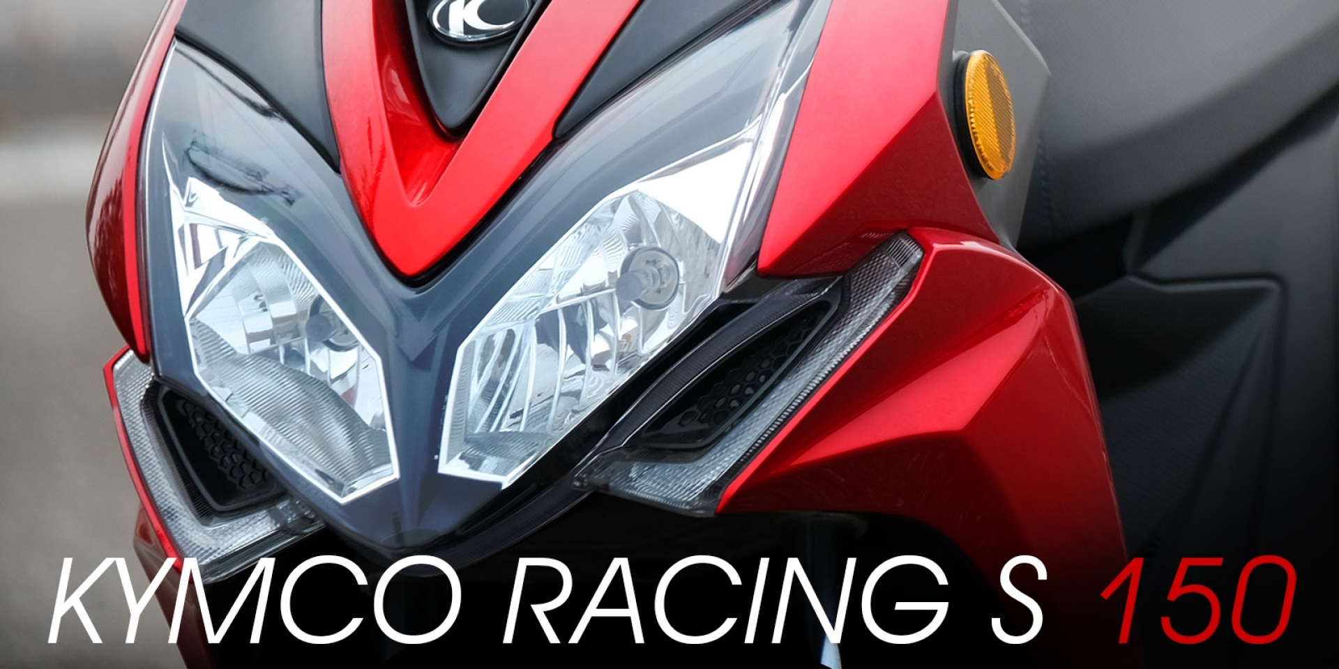 KYMCO RACING S 150原型車試駕報告