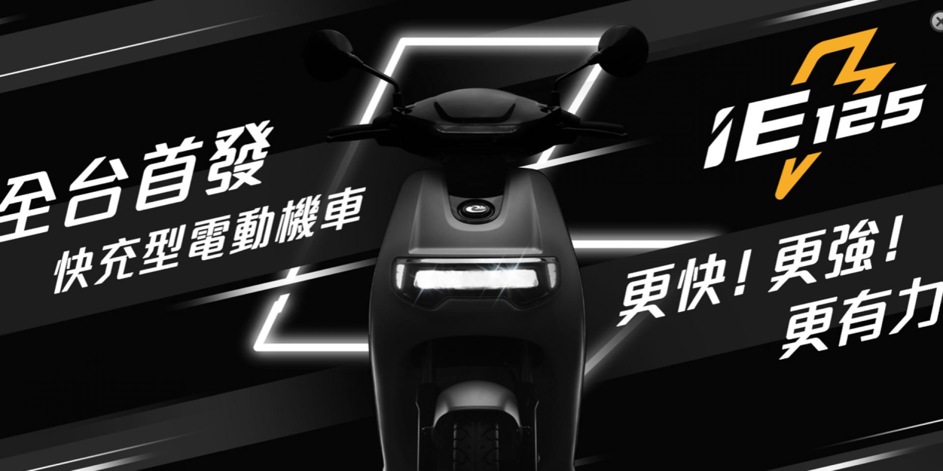 2019白牌電動車王者?中華e-Moving「IE 125」夏季登場