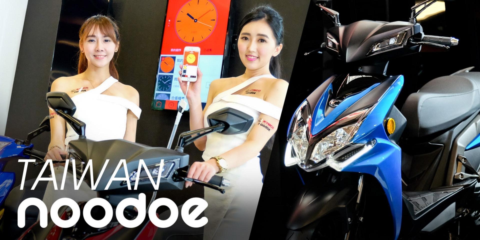 車聯網時代來臨。KYMCO Racing S 150、VJR 125 Noodoe版台灣發表